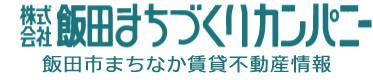 飯田市まちなか賃貸不動産情報